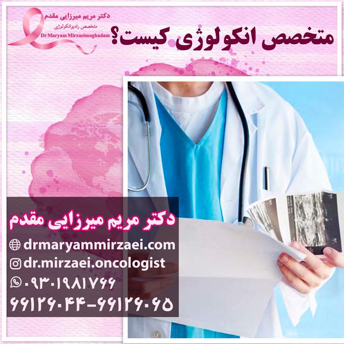 متخصص انکولوژی در تهران